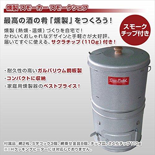 ホンマ製作所 (サンフィールド/SunField) 燻製 スモーカー スモークシェフ (スモークチップ付き) F-240