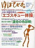 ゆほびか 2010年 11月号 [雑誌]