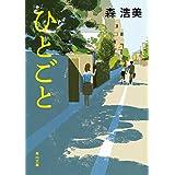 ひとごと (角川文庫)