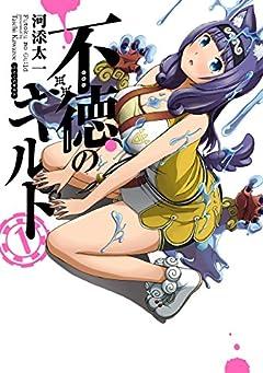 不徳のギルド 1巻 (デジタル版ガンガンコミックス)