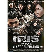 映画版 IRIS アイリス 2:LAST GENERATION