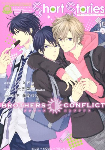 BROTHERS CONFLICT Short Stories (シルフコミックス 27-9)の詳細を見る