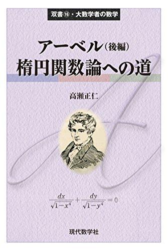 アーベル〈後編〉/楕円関数論への道 (双書16・大数学者の数学)