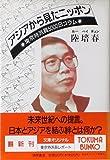アジアから見たニッポン―東京特派員5000日コラム (徳間文庫)