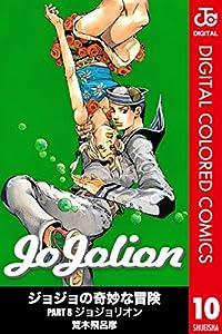 ジョジョの奇妙な冒険 第8部 カラー版 10 (ジャンプコミックスDIGITAL)
