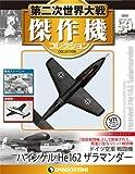 第二次世界大戦傑作機コレクション 59号 (ハインケル He162 ザラマンダー) [分冊百科] (モデルコレクション付) (第二次世界大戦 傑作機コレクション)