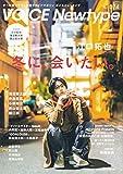 VOICE Newtype No.74 (カドカワムック)