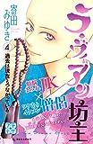 ラ・ヴィアン坊主 プチデザ(4) (デザートコミックス)