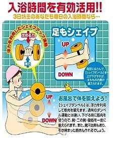 お風呂で『シェイプダンベル』 (商品内訳:1個セット)