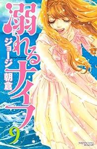 溺れるナイフ(9) (別冊フレンドコミックス)