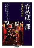 呑めば、都: 居酒屋の東京 (ちくま文庫)