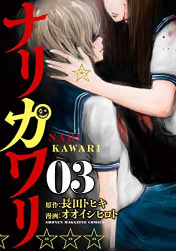 ナリカワリ(3) (マガジンポケットコミックス)