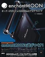 enchantMOON オーナーズガイド&MOONBlockプログラミング