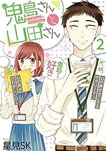 鬼島さんと山田さん 2巻 (デジタル版ガンガンコミックスpixiv)