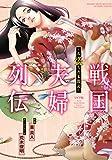 戦国夫婦列伝~ね盗られ太閤記~ / 東真人 のシリーズ情報を見る