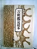 刀剣鑑定読本 (1979年)