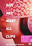 JUDY AND MARY ALL CLIPS~JAM COMPLETE VIDEO COLLECTION~ [DVD]