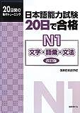 日本語能力試験20日で合格 N1文字・語彙・文法