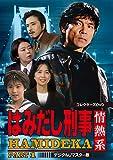 はみだし刑事情熱系 PART1 コレクターズDVD<デジタルリマスター版>[DVD]