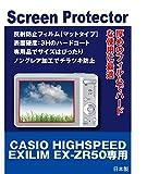 CASIO HIGH SPEED EXILIM EX-ZR50専用 液晶保護フィルム(反射防止フィルム・マット)