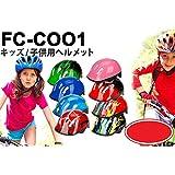 FC-COO1 軽量 子供用自転車ヘルメット 男の子 女の子 キッズ おしゃれなヘルメット スケボー 6孔構造 マルチスポーツや通学にも 全8色 並行輸入品