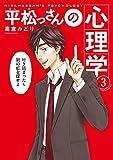 平松っさんの心理学(3) (アフタヌーンコミックス)