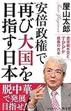 安倍政権で再び大国を目指す日本―価値観外交とTPPが成長のカギ