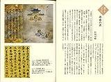 平家物語 (日本の古典をよむ 13) 画像