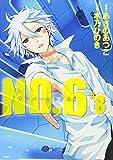 NO.6〔ナンバーシックス〕(8) (KCx)