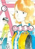 のりりん(7) (イブニングコミックス)