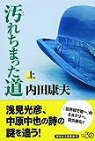 汚れちまった道(上) (祥伝社文庫)