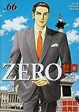 ゼロ 66 (ジャンプコミックスデラックス)