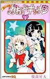 魔法の料理 かおすキッチン 1 (ジャンプコミックス)