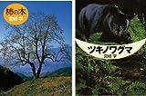 自然の声に耳をすます宮崎学の写真メッセージ(2点セット)