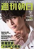 週刊朝日 2019年 5/31 号【表紙:玉森裕太 ( Kis-My-Ft2 )】 [雑誌] 画像
