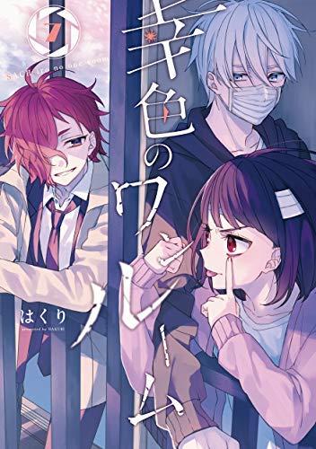 幸色のワンルーム コミック 1-7巻セット