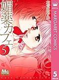媚薬カフェ 5 (マーガレットコミックスDIGITAL)