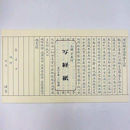 [해외]사경 사경 용지 心? 본보기있는 鳥の子 30 장/Transcription copy scribbling paper with skeletal model with 30 birds
