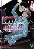 LOVE TARGET ~恋の弾丸~【イラスト入り】 (ガッシュ文庫)