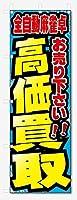 のぼり旗 全自動麻雀卓 高価買取 お売り下さい (W600×H1800)リサイクル