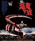 悪魔の沼 perfect edition[Blu-ray/ブルーレイ]
