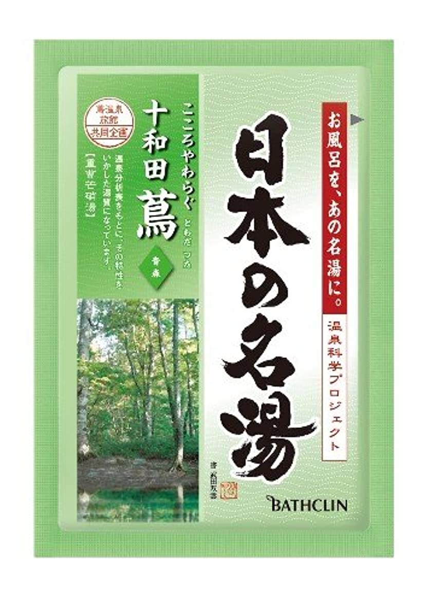 まつげトリプルプールバスクリン ツムラの日本の名湯 十和田鳶 30g