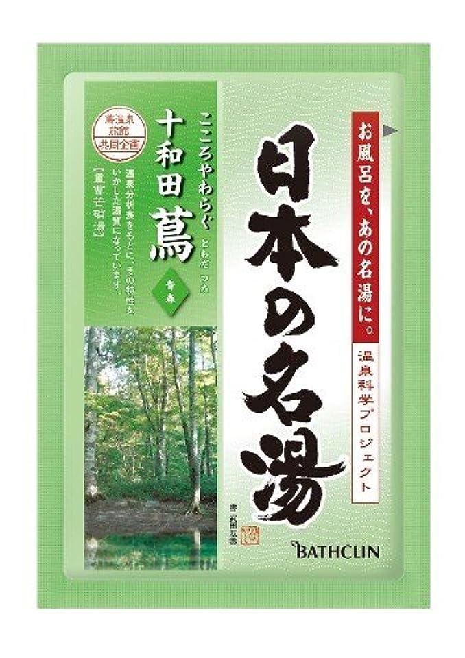 継承セイはさておき韻バスクリン ツムラの日本の名湯 十和田鳶 30g