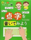 手で読む 心でさわる やさしい点字〈2〉点字を書いてみよう (手で読む心でさわるやさしい点字)