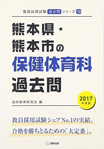 熊本県・熊本市の保健体育科過去問 2017年度版 (教員採用試験「過去問」シリーズ)