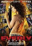 エヴァリー[DVD]