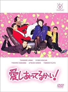 フジテレビ開局50周年記念DVD 愛しあってるかい! DVD-BOX