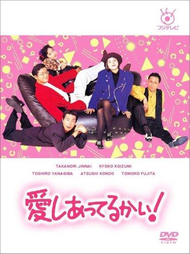 フジテレビ開局50周年記念DVD 愛しあってるかい! DVD-BOXの詳細を見る