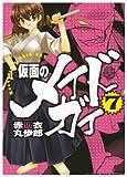 仮面のメイドガイ7 (角川コミックスドラゴンJr. (KCJ83-7))