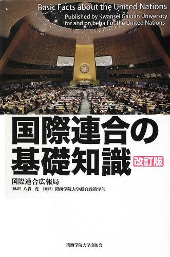 国際連合の基礎知識の詳細を見る